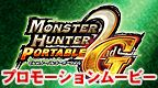 monster-hunter-portable-2nd-g.jpg